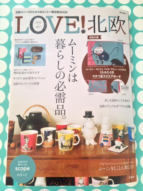 宝島社発行「LOVE!北欧」