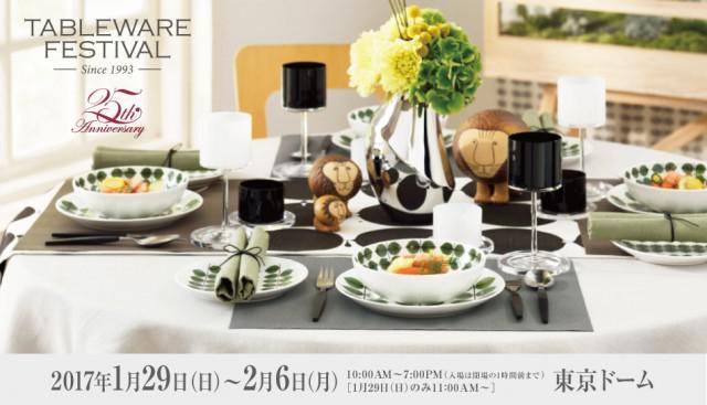 「テーブルウェア・フェスティバル2017」