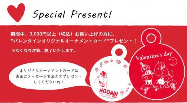 ムーミン オリジナルオーナメントカードプレゼント!