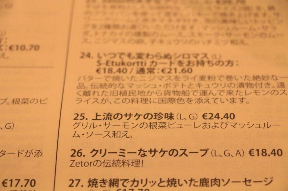 レストランZetorのメニューにある面白い日本語翻訳その二