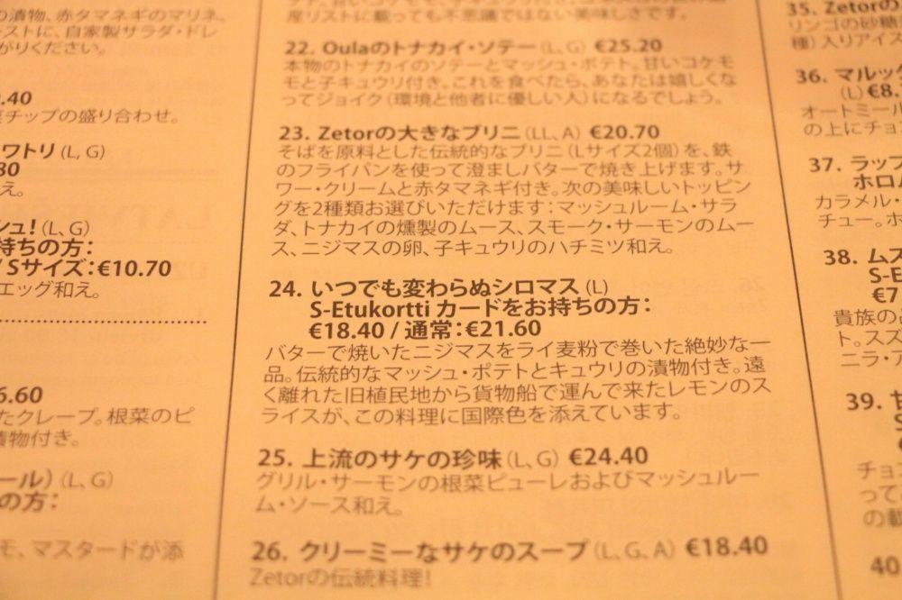 レストランZetorのメニューにある面白い日本語翻訳