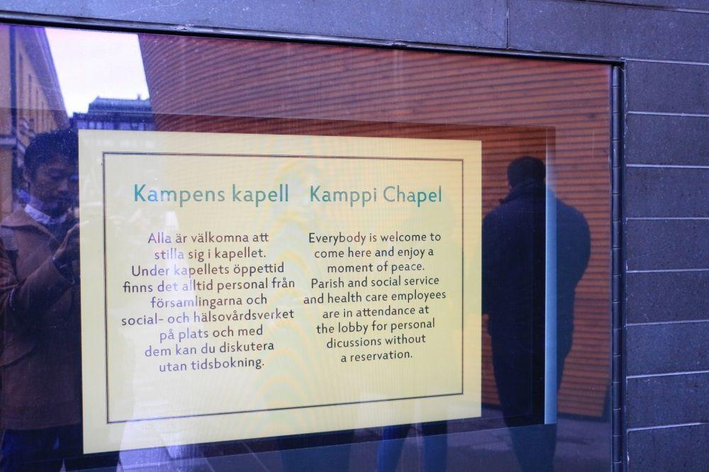 カンッピ静粛の礼拝堂説明